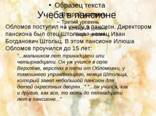 Учеба в пансионе Обломов поступил на учебу в пансион. Директором пансиона был