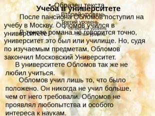 Учеба в университете После пансиона Обломов поступил на учебу в Москву. Обло
