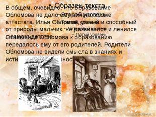 В общем, очевидно, что образование Обломова не дало ему ничего, кроме аттест