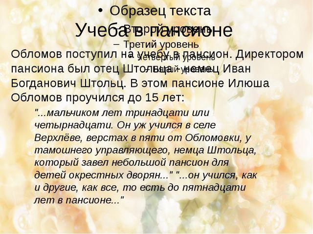 Учеба в пансионе Обломов поступил на учебу в пансион. Директором пансиона был...