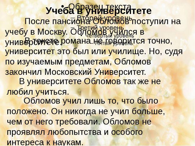 Учеба в университете После пансиона Обломов поступил на учебу в Москву. Обло...