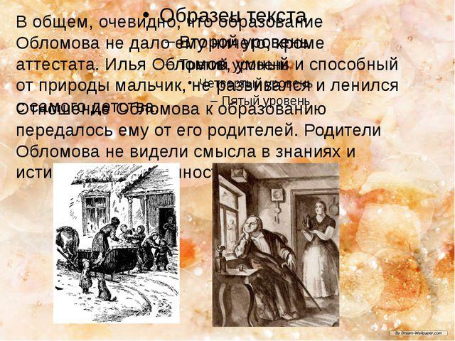 В общем, очевидно, что образование Обломова не дало ему ничего, кроме аттест...