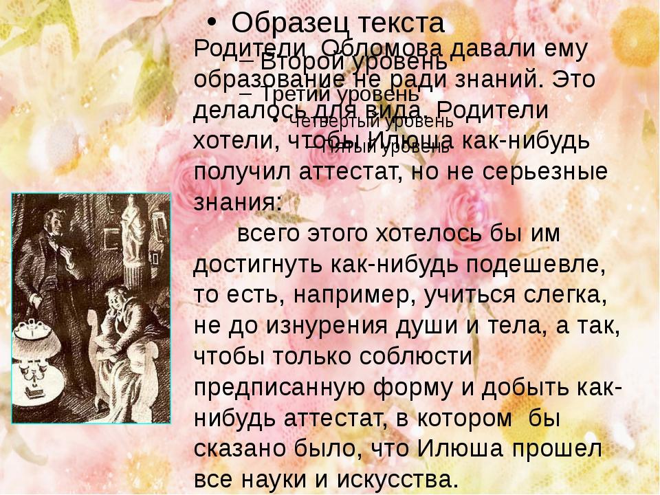 Родители Обломова давали ему образование не ради знаний. Это делалось для ви...