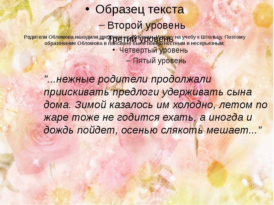Родители Обломова находили предлоги не отпускать Илюшу на учебу к Штольцу. По...