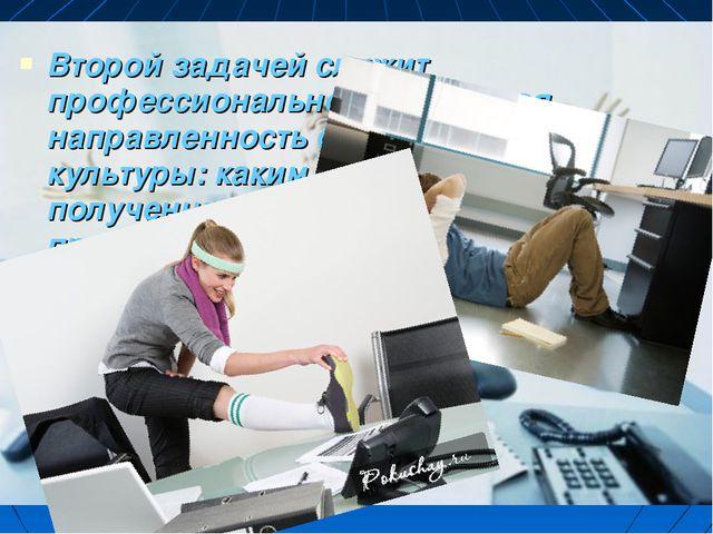 Второй задачей служит профессионально-прикладная направленность физической ку...