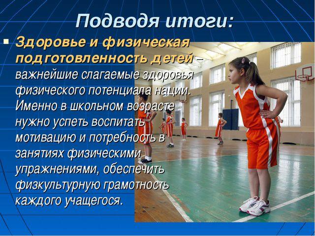 Подводя итоги: Здоровье и физическая подготовленность детей – важнейшие слага...