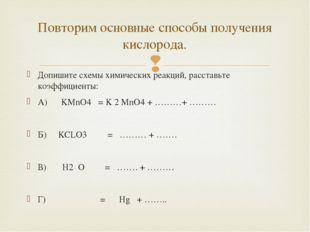 Допишите схемы химических реакций, расставьте коэффициенты: А) KMnO4 = K 2 Mn