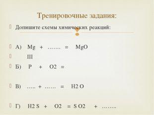 Допишите схемы химических реакций: А) Mg + ……. = MgO III Б) P + O2 = В) ….. +