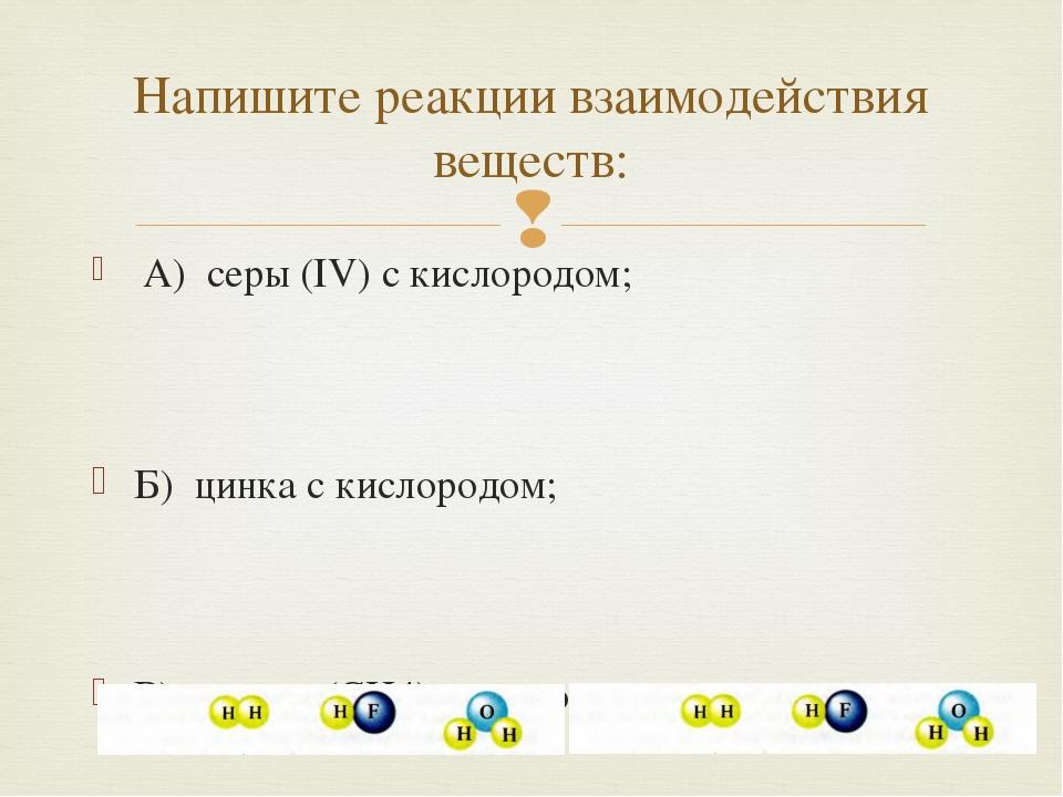 А) серы (IV) с кислородом; Б) цинка с кислородом; В) метана (CH4) с кислород...