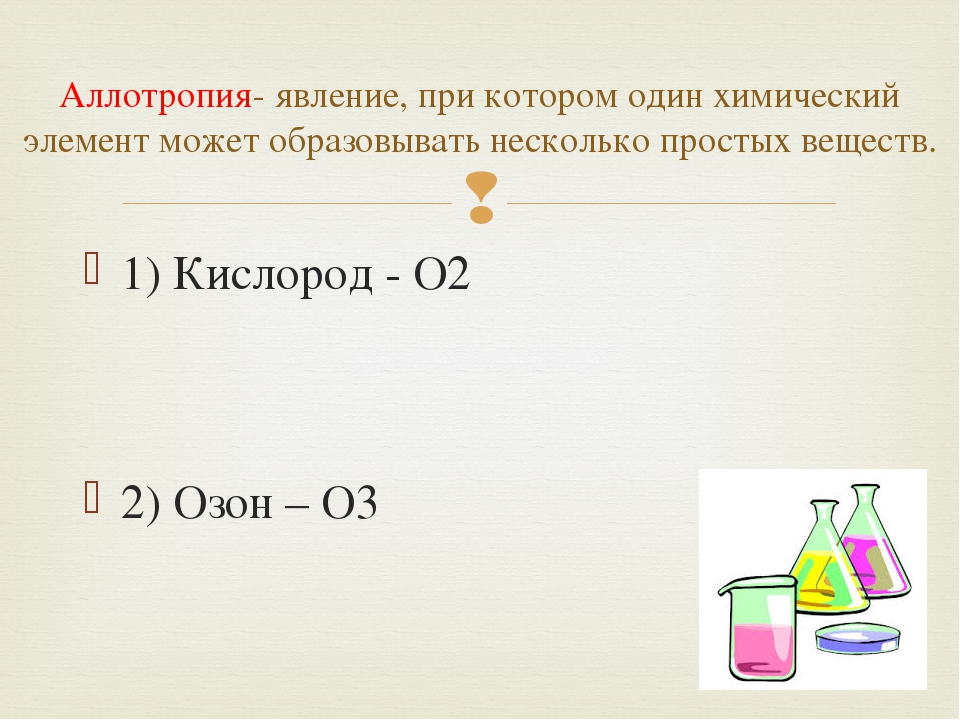 1) Кислород - O2 2) Озон – O3 Аллотропия- явление, при котором один химически...