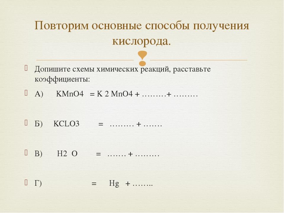 Допишите схемы химических реакций, расставьте коэффициенты: А) KMnO4 = K 2 Mn...
