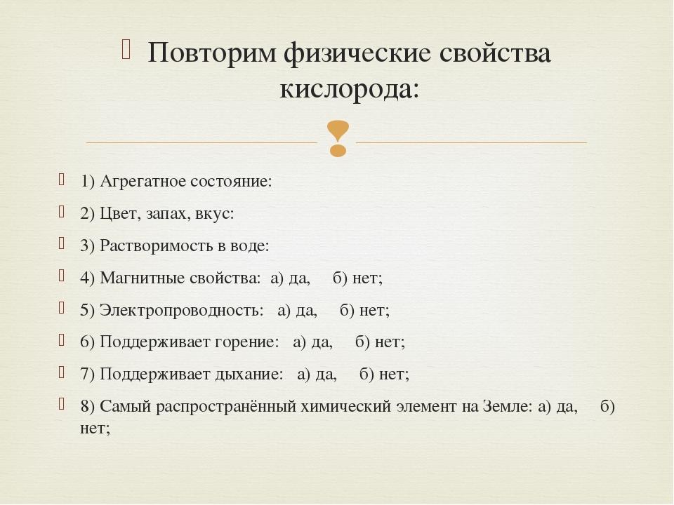 1) Агрегатное состояние: 2) Цвет, запах, вкус: 3) Растворимость в воде: 4) Ма...