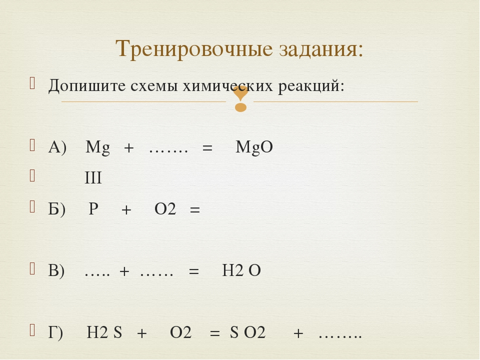 Допишите схемы химических реакций: А) Mg + ……. = MgO III Б) P + O2 = В) ….. +...