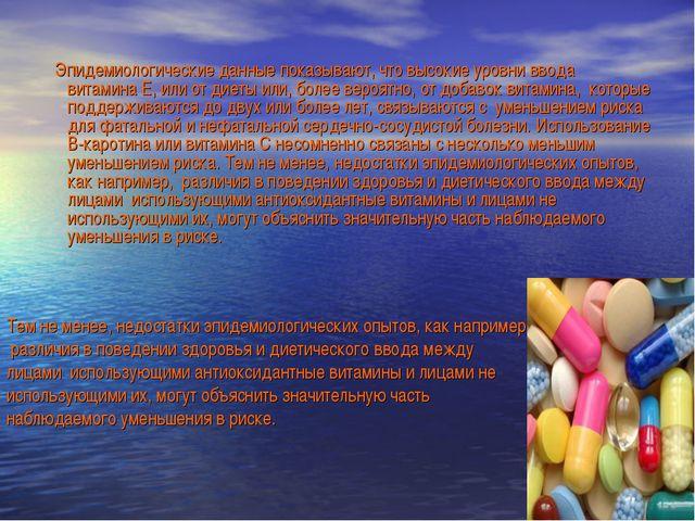 Тем не менее, недостатки эпидемиологических опытов, как например, различия в...