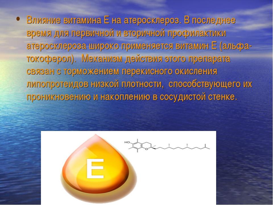 Влияние витамина Е на атеросклероз. В последнее время для первичной и вторичн...