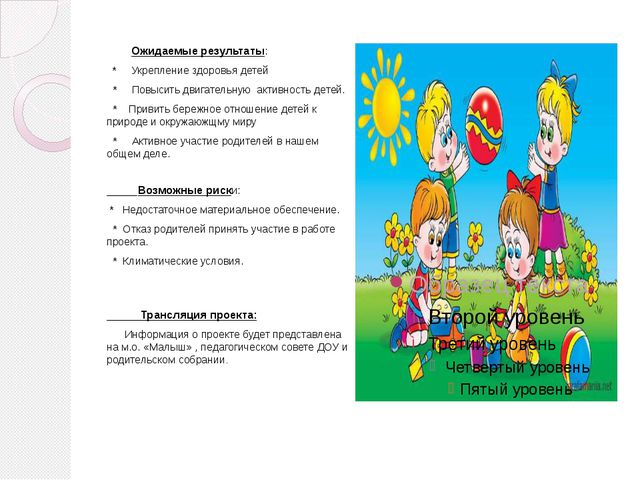 Ожидаемые результаты: * Укрепление здоровья детей * Повысить двигательную ак...