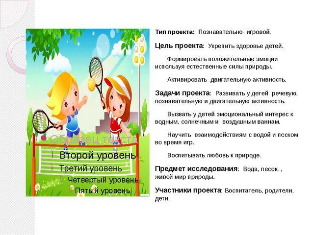 Тип проекта: Познавательно- игровой. Цель проекта: Укрепить здоровье детей. Ф...