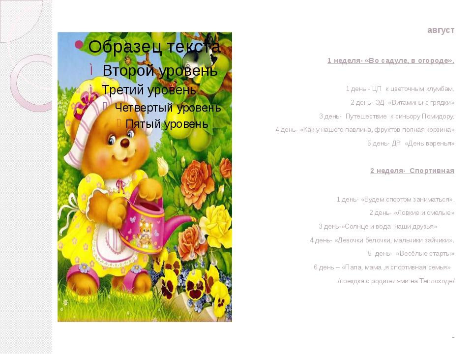 август 1 неделя- «Во садуле, в огороде». 1 день - ЦП к цветочным клумбам. 2...