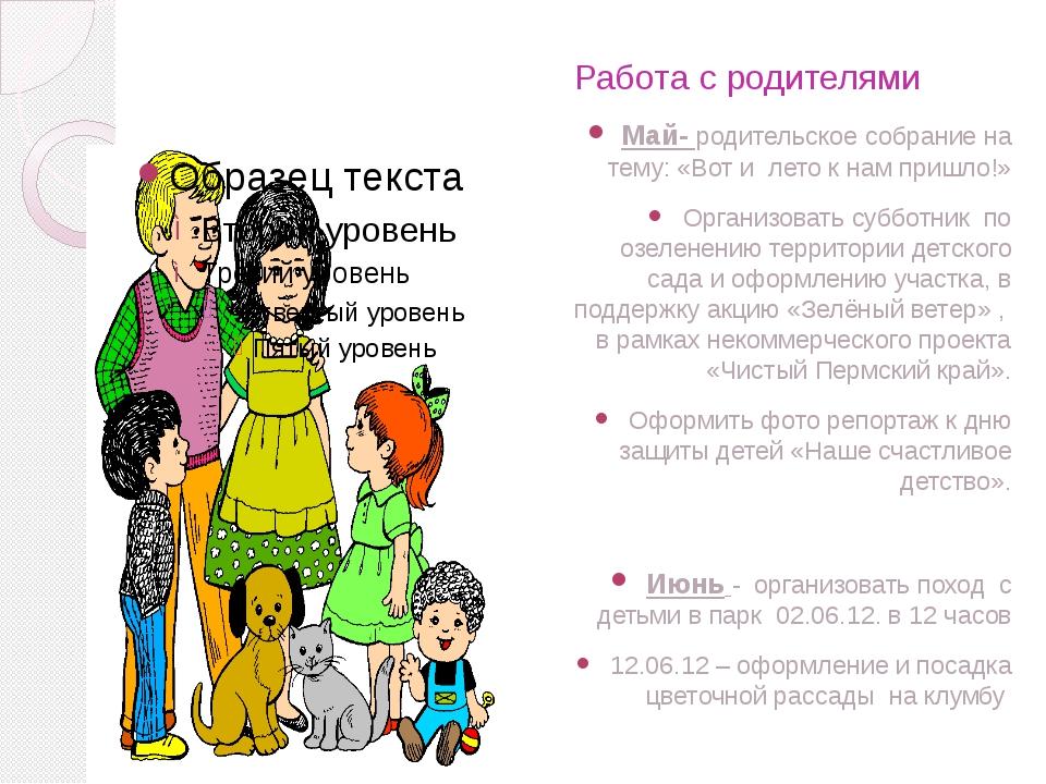 Работа с родителями Май- родительское собрание на тему: «Вот и лето к нам при...