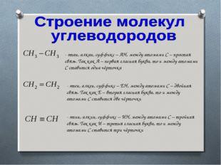 - этан, алкан, суффикс – АН, между атомами С – простая связь. Так как А – пер