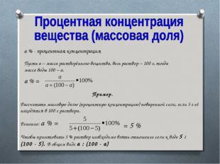 а % - процентная концентрация Пусть а – масса растворённого вещества, весь ра