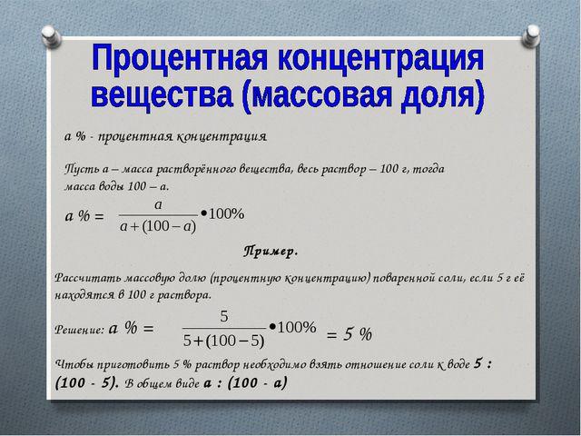 а % - процентная концентрация Пусть а – масса растворённого вещества, весь ра...
