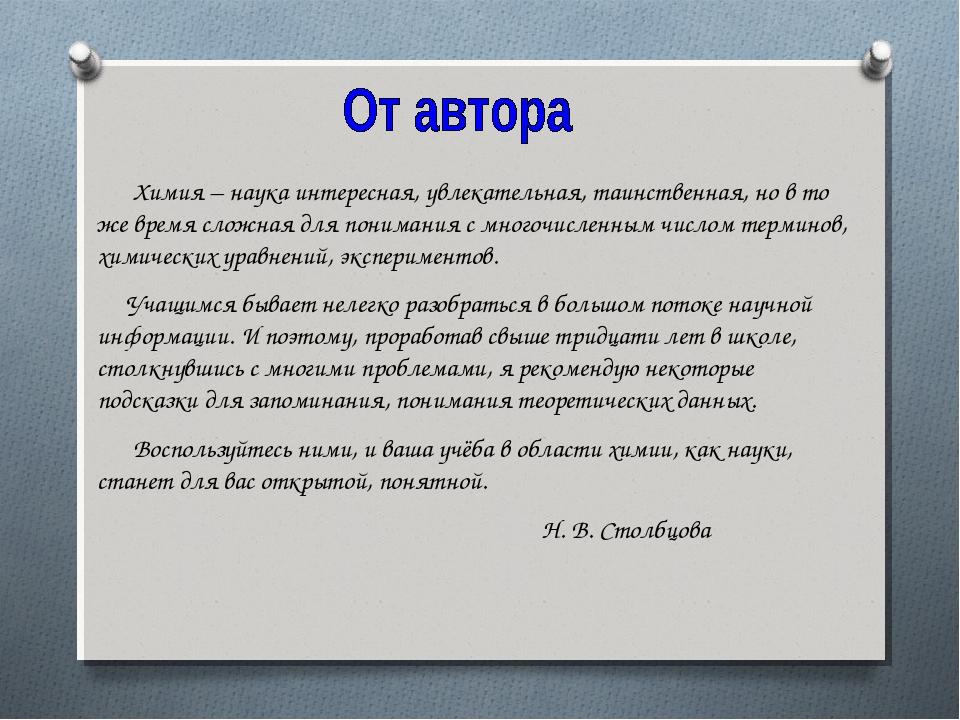 Химия – наука интересная, увлекательная, таинственная, но в то же время слож...