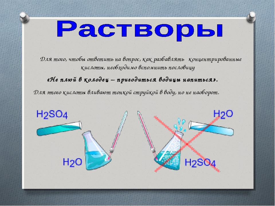Для того, чтобы ответить на вопрос, как разбавлять концентрированные кислоты...