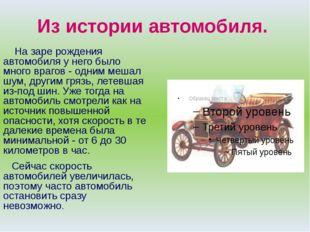Из истории автомобиля. На заре рождения автомобиля у него было много врагов -