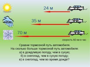 70 м 35 м 24 м скорость 60 км в час Сравни тормозной путь автомобиля. На ско