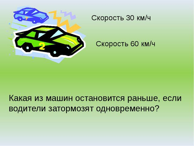 Какая из машин остановится раньше, если водители затормозят одновременно? Ско...