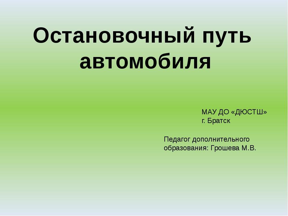Остановочный путь автомобиля МАУ ДО «ДЮСТШ» г. Братск Педагог дополнительного...