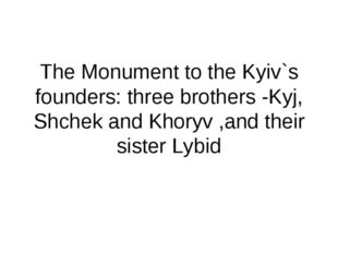 The Monument to the Kyiv`s founders: three brothers -Kyj, Shchek and Khoryv ,