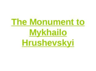 The Monument to Mykhailo Hrushevskyi