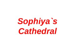 Sophiya`s Cathedral