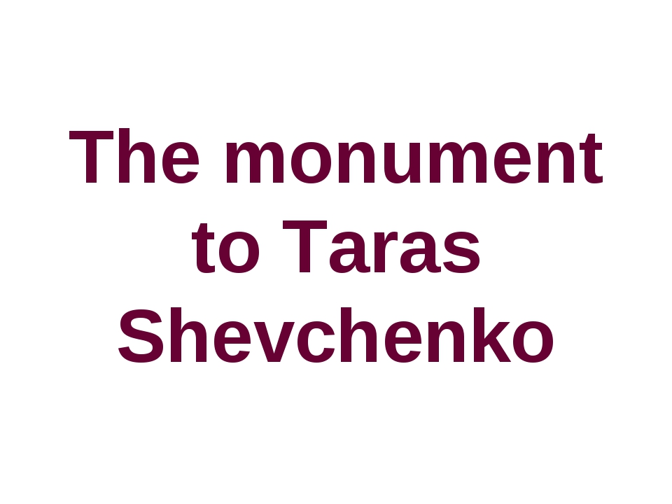The monument to Taras Shevchenko