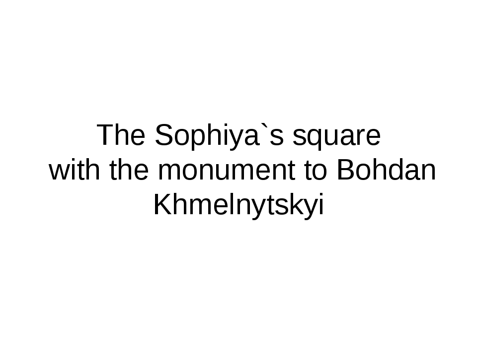 The Sophiya`s square with the monument to Bohdan Khmelnytskyi