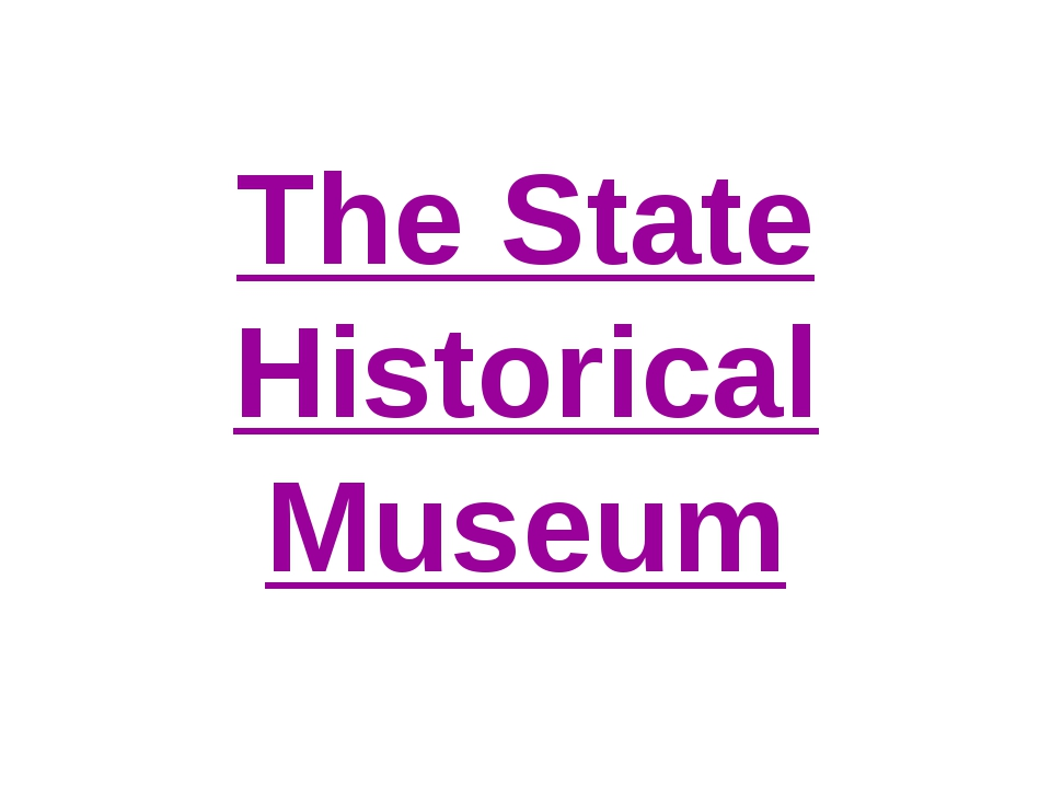 The State Historical Museum