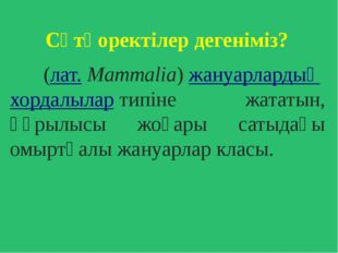 Сүтқоректілер дегеніміз? (лат.Mammalia)жануарлардыңхордалылартипіне жата
