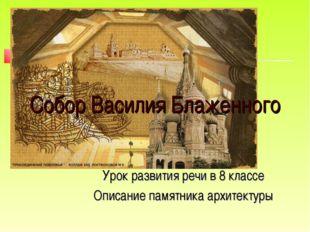 Собор Василия Блаженного Урок развития речи в 8 классе Описание памятника арх