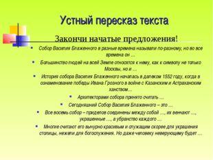 Устный пересказ текста Закончи начатые предложения! Собор Василия Блаженного