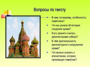 Вопросы по тексту В чем, по-вашему, особенность памятника? Что вы узнали об и