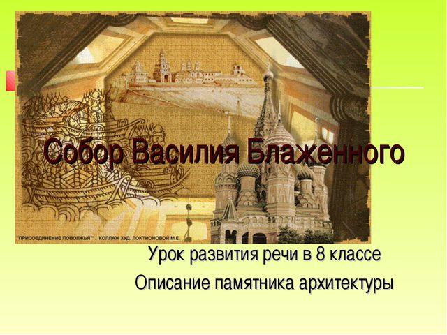 Собор Василия Блаженного Урок развития речи в 8 классе Описание памятника арх...
