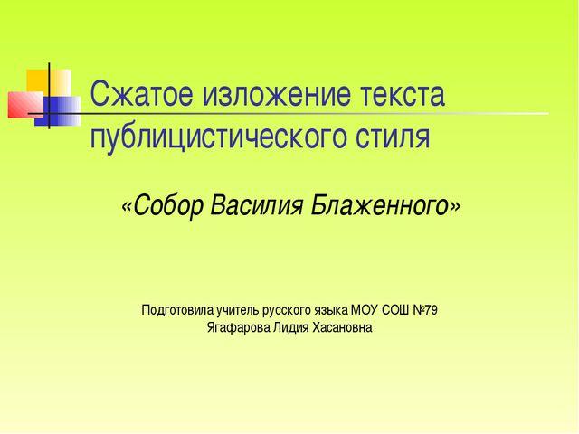 Сжатое изложение текста публицистического стиля «Собор Василия Блаженного» По...