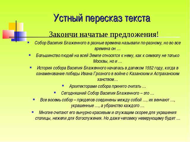 Устный пересказ текста Закончи начатые предложения! Собор Василия Блаженного...