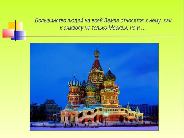 Большинство людей на всей Земле относятся к нему, как к символу не только Мос...