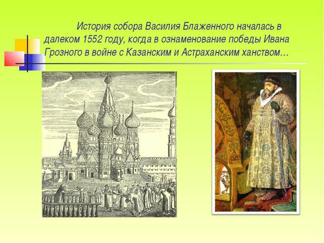 История собора Василия Блаженного началась в далеком 1552 году, когда в озна...