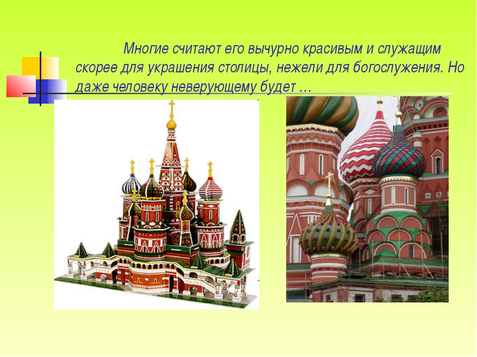 Многие считают его вычурно красивым и служащим скорее для украшения столицы,...
