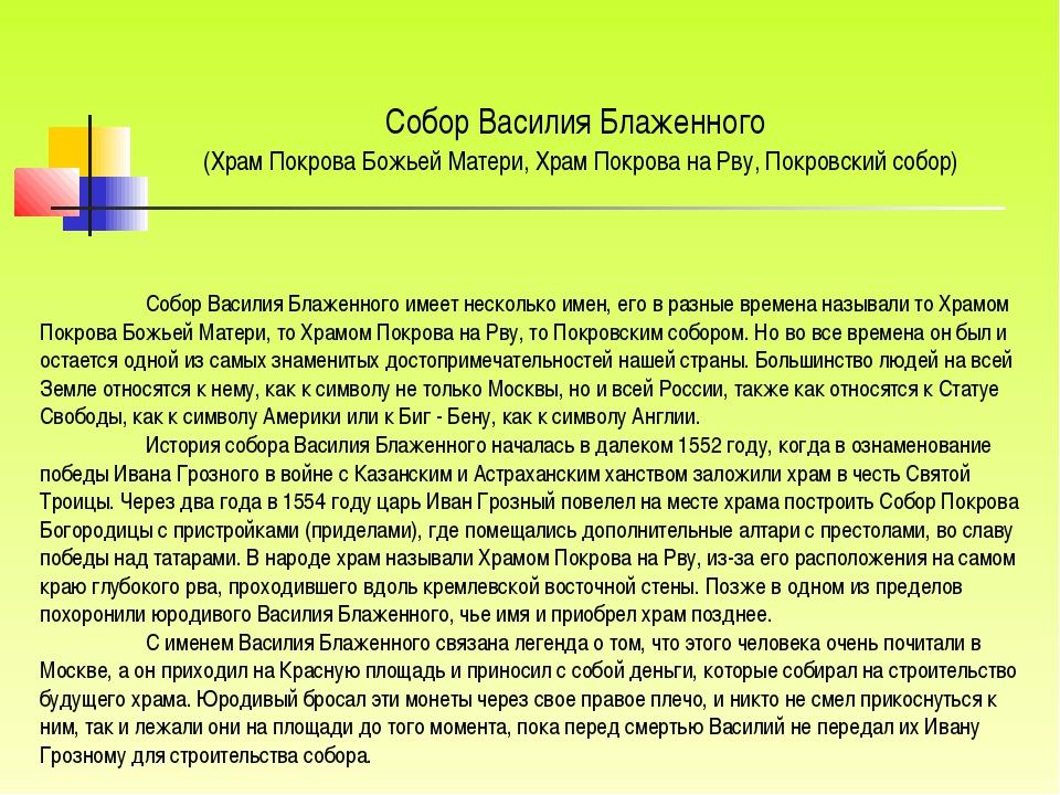 Собор Василия Блаженного имеет несколько имен, его в разные времена называли...