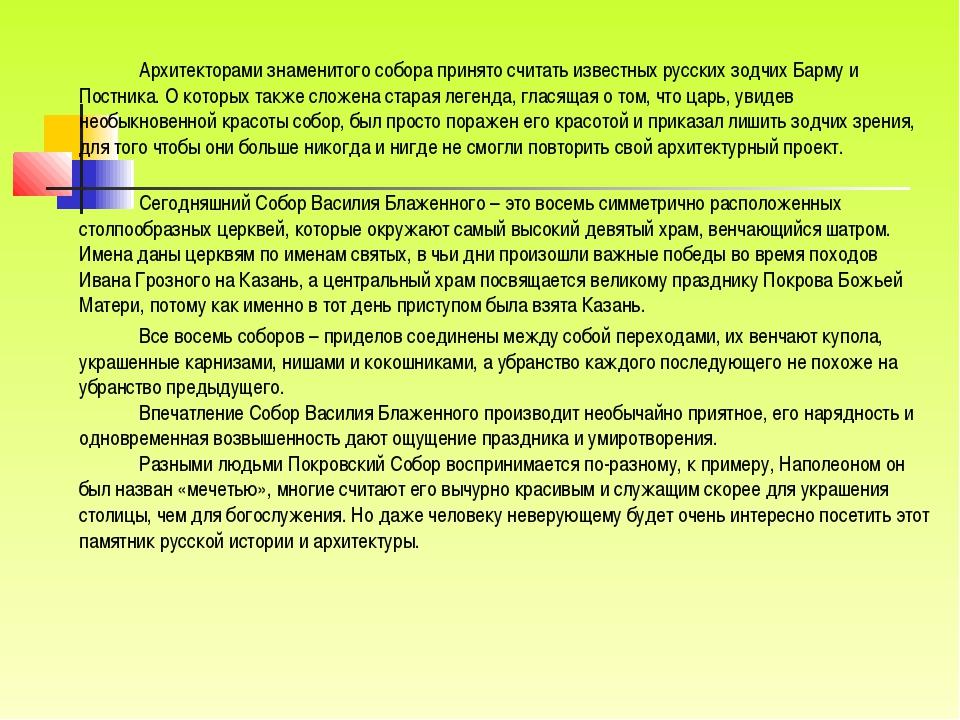 Архитекторами знаменитого собора принято считать известных русских зодчи...